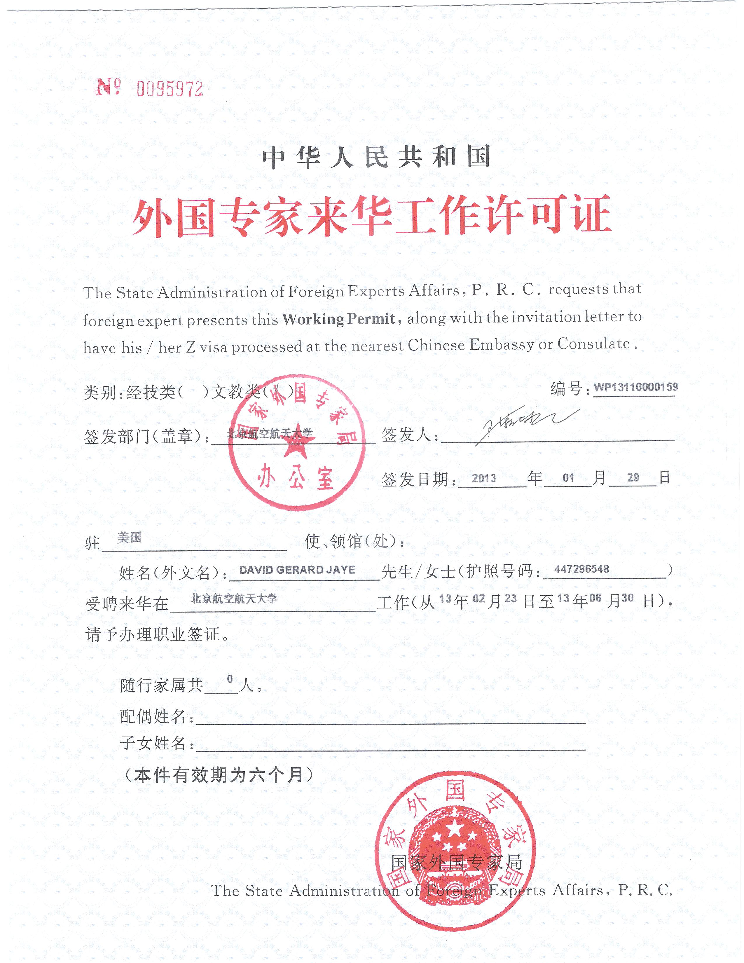 invitation letter for visa to china untitled document davejaye 24327 | Working%20Permit%20Z%20Visa%20Beihang%20University%20001